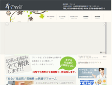 Tablet Preview of freell.jp